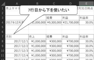データプレパレーション 行列構造調整