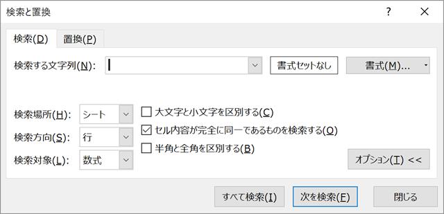 検索と置換のオプション設定