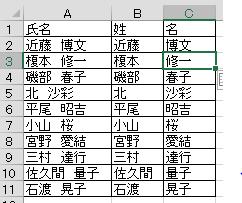 フラッシュフィル実行結果 列分割