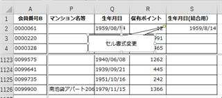 エクセルによる名寄せ手順 リストBの姓、名を結合3/4