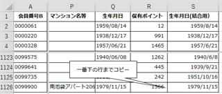 エクセルによる名寄せ手順 リストBの姓、名を結合4/4