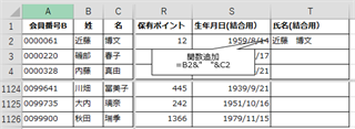 エクセルによる名寄せ手順 リストBの姓(カタカナ)、名(カタカナ)を結合1/2