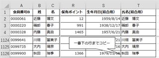 エクセルによる名寄せ手順 リストBの姓(カタカナ)、名(カタカナ)を結合2/2