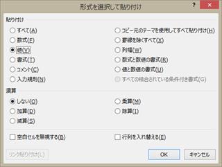 エクセルによる名寄せ手順 列並びそろえのための形式を選択して貼り付け ウィンドウ