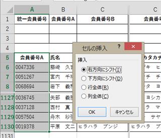エクセルによる名寄せ手順 列並びそろえ セルの挿入