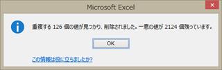 エクセルによる名寄せ手順 重複の削除 実行結果