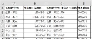 エクセルによる名寄せ手順 会員番号Bの追加1/4