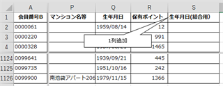 エクセルによる名寄せ手順 リストBの姓、名を結合1/4