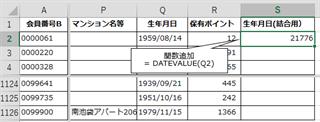 エクセルによる名寄せ手順 リストBの姓、名を結合2/4