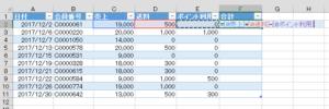 テーブル操作:計算式の作成 3.計算式入力