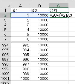 下方向にコピー 1.一番上のセルに計算式を入力